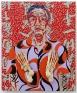 Zheng Wei: Youdaoshe Singer, 2010. Woodcut and mixed media, 26 x 21.5 in.