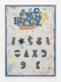 Ryan McLaughlin, Untitled, 2017. Oil on linen on MDF, framed, 36 x 25 in.